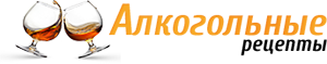 Кулинарный портал www.alcorecept.ru